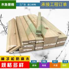 防腐木户外地板吊顶板龙骨原木木方樟子松桑拿板实木板材葡萄架