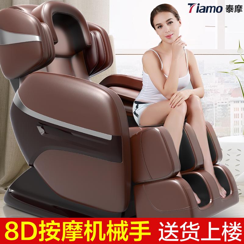 TIAMOTIM-V6-0001沙发椅