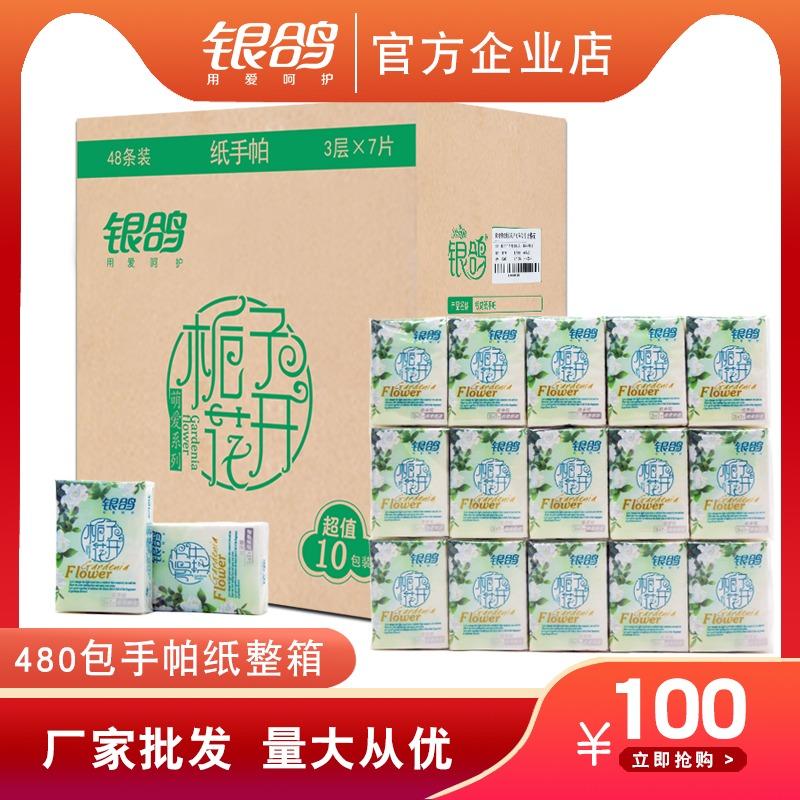 Бумажные носовые платки Артикул 577277142817