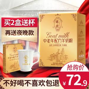 【买5送1】臻牧中老年配方羊奶粉含钙硒无蔗糖成人羊奶粉400g