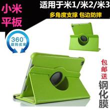 送钢化膜小米平板3保护套米PAD2全包皮套7.9寸小米1代360度旋转壳
