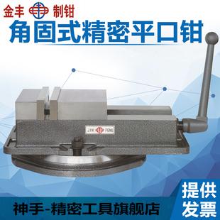 包邮 CNC重型4寸5寸6寸8寸角固式铣床专用平口钳 金丰精密机用虎钳