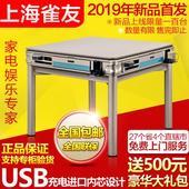 上海雀友全自动麻将机折叠静音四口餐桌两用家用充电过山车棋牌桌