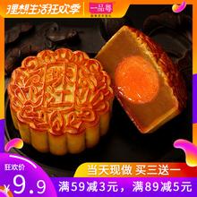一品粤广式月饼125g蛋黄莲蓉豆沙老式中秋月饼散装传统手工多口味