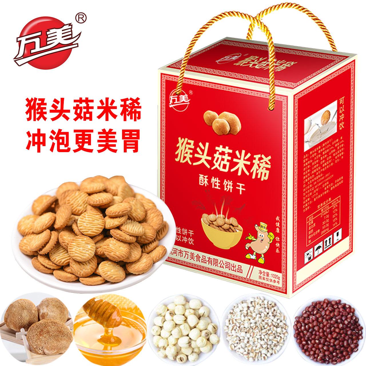 网红零食小吃猴菇饼干猴头菇饼猴头菇米稀饼干早餐饼干礼品装整箱