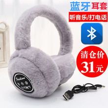 New Bluetooth earphone for winter and autumn, wireless and warm ear muff, music ear warm, folding phone, Bluetooth earphone.