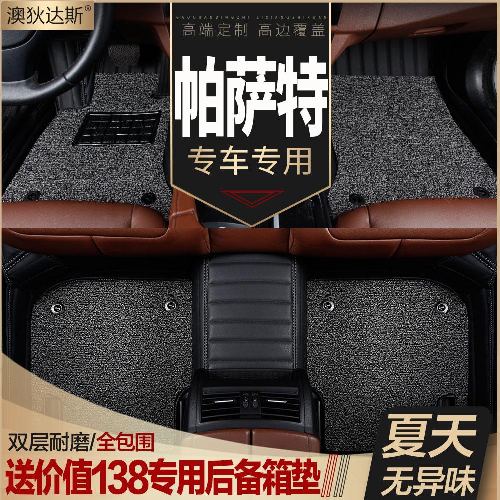 上海大眾帕薩特2012/2013/2014/2015年2018新款汽車腳墊全包圍 大