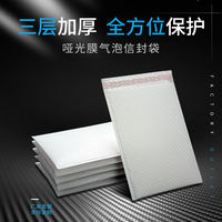 Thicken three-layer matte film bubble envelope bag milk white sub-surface pearl film composite clothing book express foam