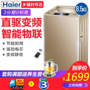 海尔8.5公斤智能变频静音全自动波轮洗衣机甩干脱水EB85BM59GTHU1