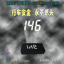 途驰安A100抬头显示器HUD平视系统OBD2通用型车速水温电压行驶里
