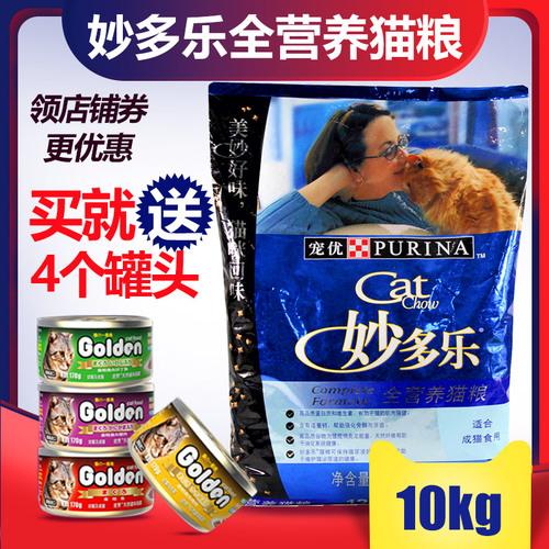 妙多乐猫粮10kg 普瑞纳全营养猫干粮 宠物猫咪主粮10公斤成猫猫粮