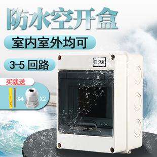 5回路防水配电箱室外开关盒充电桩户外防雨小型空开盒防尘家用
