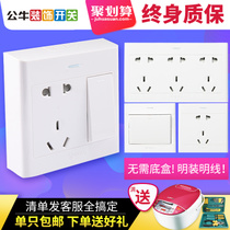 Bull Ming switch socket with a open five Kong Ming Line box Household wall Type 86 ultra-thin porous panel socket