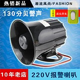 High power 220V cable tweeter anti-theft alarm for parcel post 120 dB water-proof for main engine horn