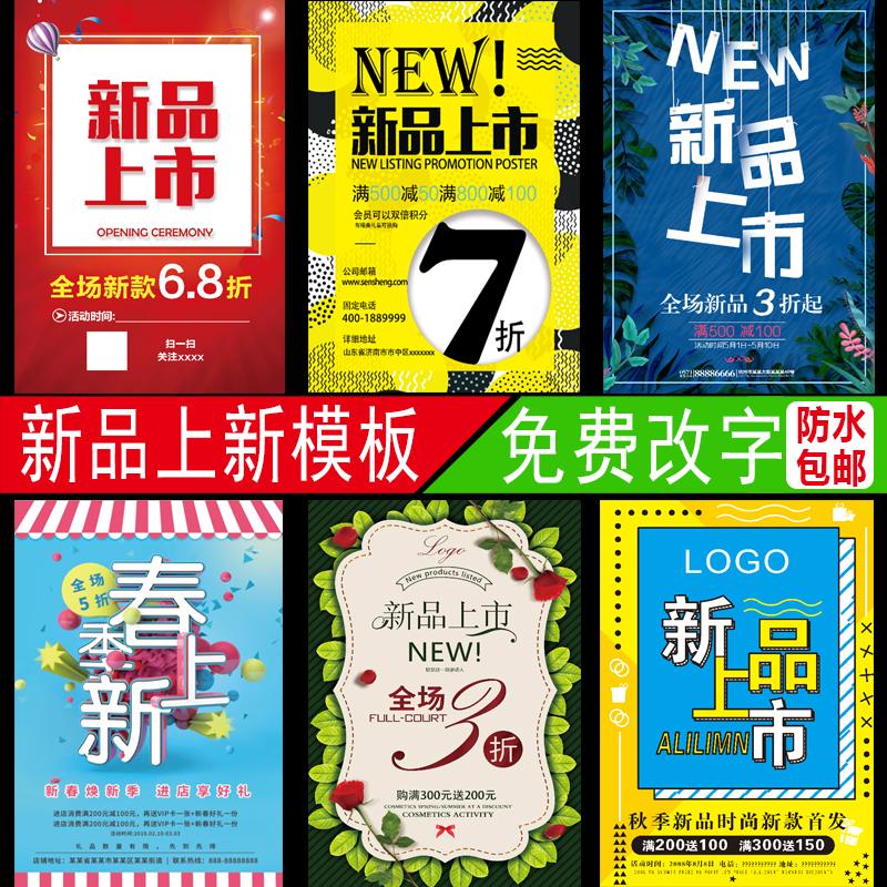 春季新款促销海报定制服装商场上新宣传打折活动广告喷绘贴纸墙贴