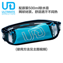 UD Race Belt 4.0 Running Marathon Stable Race Soft Water Bottle Running UD Bottle