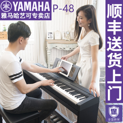 雅马哈电钢琴88键重锤P48B电子数码钢琴专业成人儿童初学便携电钢包邮