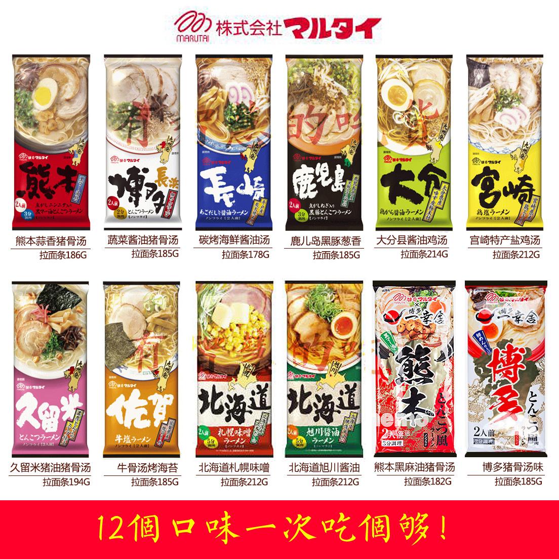 12袋装 日本进口面条Marutai丸太九州拉面双人份方便面泡面小食堂,网红进口零食丸太九州拉面