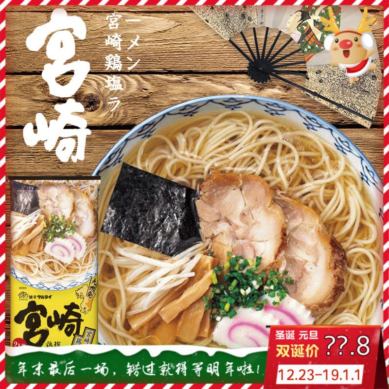 3包包邮日本进口Marutai丸太九州拉面宫崎鸡汤速食2人份袋装212g,网红进口零食丸太九州拉面