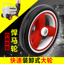 2008 new Wanghai pull rod pulley fishing box wheels are refitted, removable, enlarged wheels fittings, durable fishing box wheels