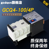 Dual power automatic transfer switch isolated 4P 100A PC grade ATS 380V three-phase four-wire switch