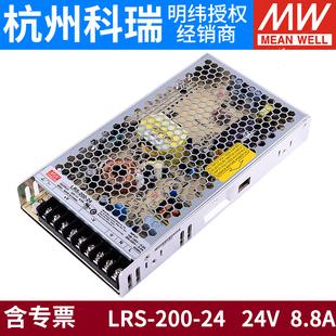 台湾明纬开关电源LRS 24工控24V 200W薄SE替NES S照明LED 200