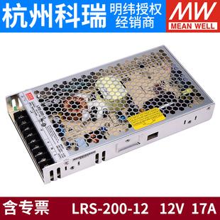 台湾明纬开关电源LRS 12直流12V 17A薄RS替NES 200W S工控LED 200