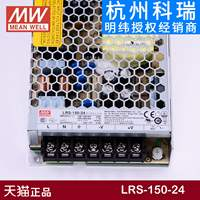 220 rpm 24V Ming Wei LRS-150-24 Switching Power Supply 6.5-5A DC S Transformer NES Ming Wei RS-120