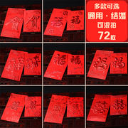 New Year 2019 Year of the Pig Red Packets General Benefits is Fengfu Words Daji Dajie Wedding Mini Red Packets