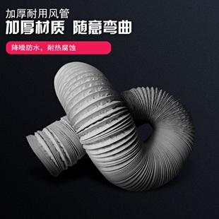 加厚PVC铝箔风管软管伸缩换气扇风管油烟机排气管直径80-325mm
