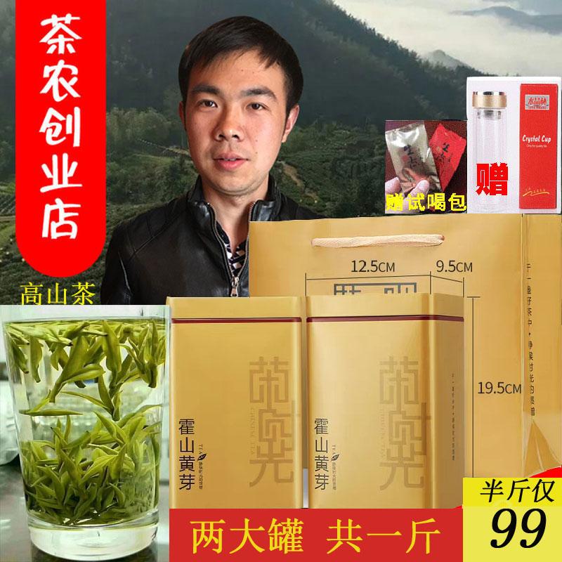乌米尖精品贡茶正宗黄茶霍山黄芽2019新茶罐装500g明前特级高山茶