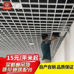 PVC塑料格栅铝格栅铁格栅吊顶材料铝扣板集成吊顶 栅葡萄架吊