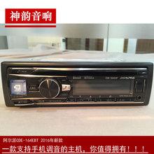 日本阿尔派蓝牙车载CD机 CDE-164EBT 3组前级 9段EQ 车用CD播放器