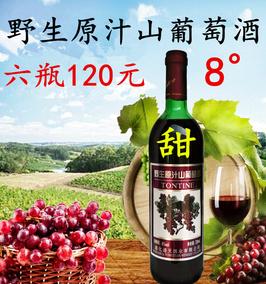 通化葡萄酒通天野生原汁山葡萄酒甜型甜红酒整箱六瓶正品多省包邮