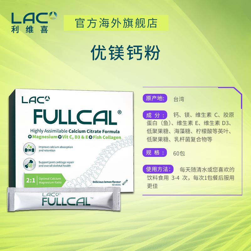 LAC利维喜优镁钙辅助中老年腿抽筋强健骨骼牙齿补钙镁锌60包进口