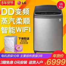 LG T16SS5FHS升级款T16SS5FWS16公斤大容量全自动波轮洗衣机蒸汽