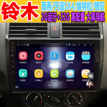 Suzuki Swift Sky SX4 Vitra Forward Control GPS Integrative Locomotive Vehicle Android Intelligent Large Screen Navigator