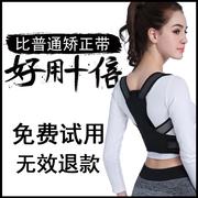 背部矫正带成人日本