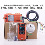 禹鼎 remote control F21-E1B crane driving crane crane electric hoist industrial wireless remote control