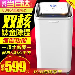 松京DH02除湿机家用静音迷你抽湿卧室地下室工业大功率吸湿器去湿