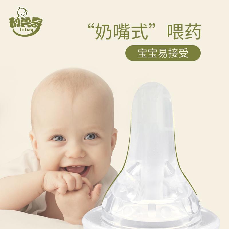 利鲁奇 喂药器儿童婴幼儿 婴儿喂水器宝宝 防呛吃药 滴管式针筒式