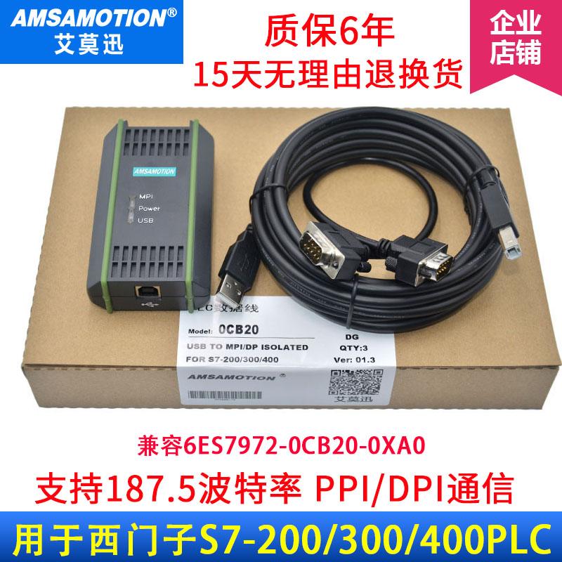 适用西门子PLC编程电缆S7-200/300数据下载线6ES7972-0CB20-0XA0