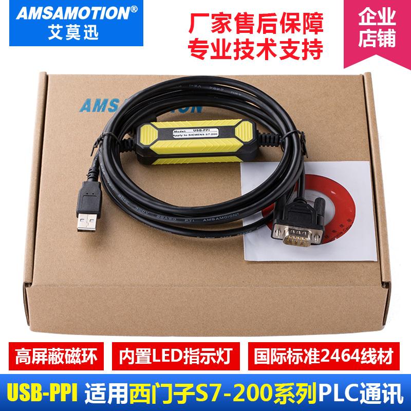 适用西门子S7-200PLC编程电缆USB线下载通讯线数据连接线USB-PPI