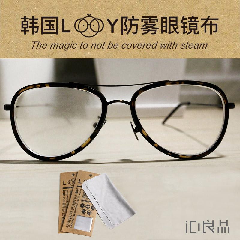 韩国LOOY 高档纳米防雾眼镜布 近视冬季擦镜头清洁布防起哈气
