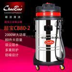 超宝牌CB80-2工业真空吸尘器工厂吸尘吸水机桶式大功率大容量80L