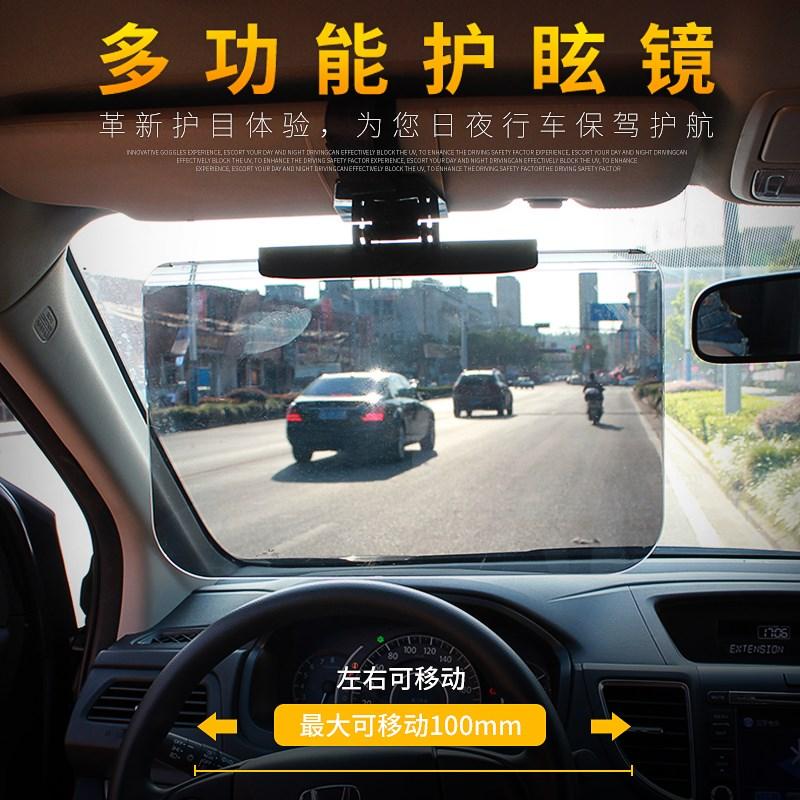 车载大视野遮阳板防眩镜 SUV防炫目镜 商务车司机护目镜汽车用品