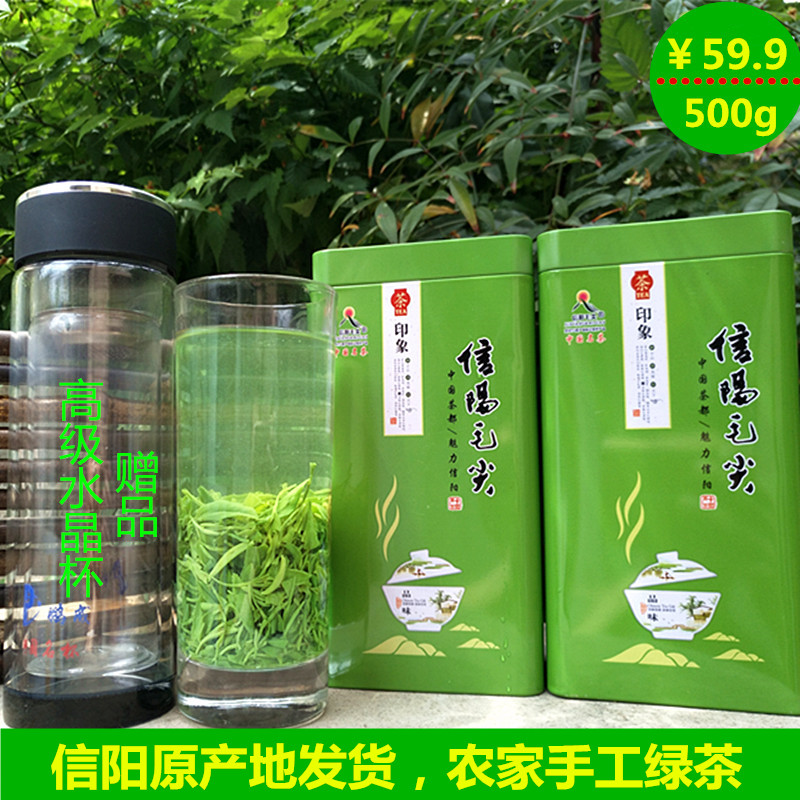 Чай Синьян Маоцзянь Артикул 551188816240