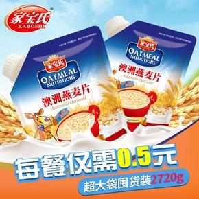 家宝氏 燕麦片免煮即食早餐食品 营养谷物冲饮代餐速食1360g*2袋