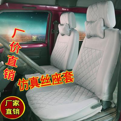 长安之星3代面包车座套2代sc6363b4s欧诺S460金牛星四季通用布7座排行