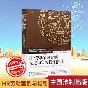 正版现货 HR劳动争议案例精选与实务操作指引 中国法制出版社  郝云峰著 9787509392980 名企HED管理笔记系列丛书